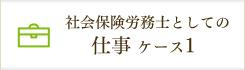 社会保険労務士としての仕事/ケース1
