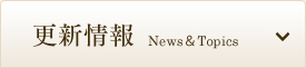 更新情報 News &Topics